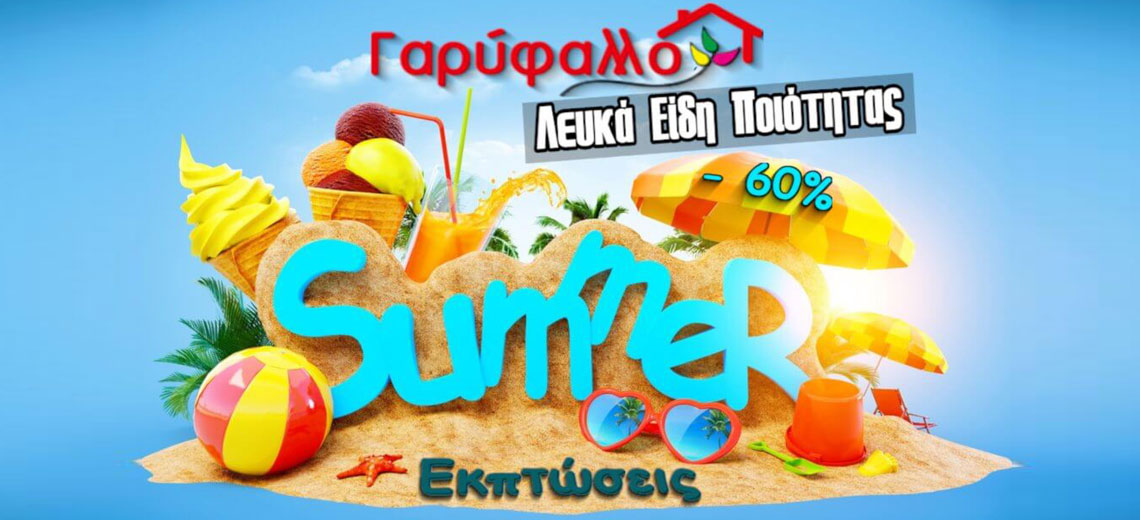 slider-summer-ekptoseis_garifallogr2